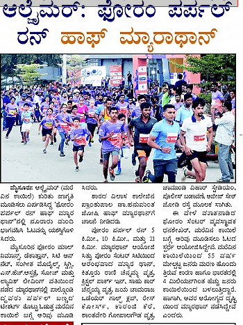 Forum Purple Run Media Coverage